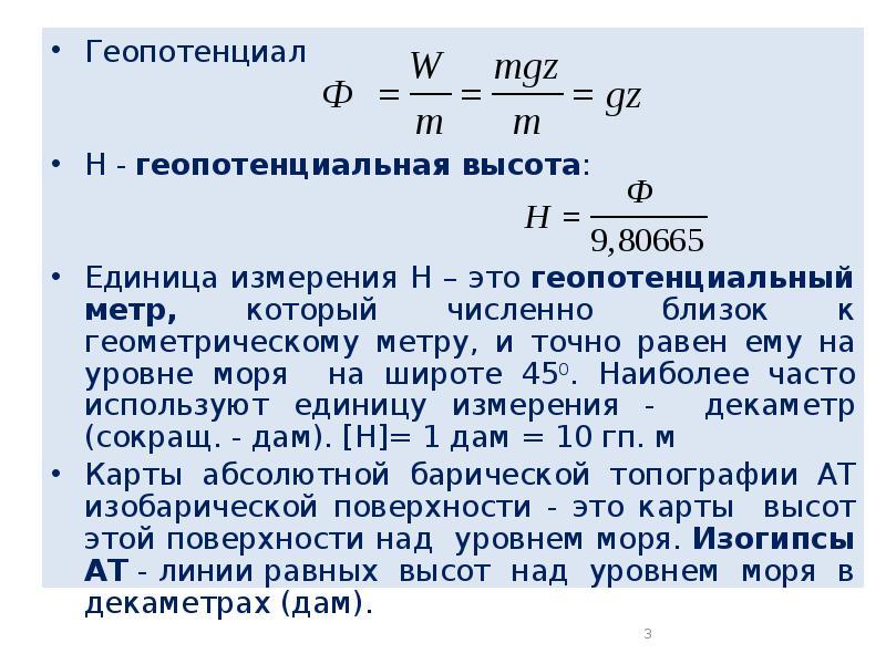 Геопотенциал Геопотенциал Н - геопотенциальная высота: Единица измерения H – это геопотенциальный ме