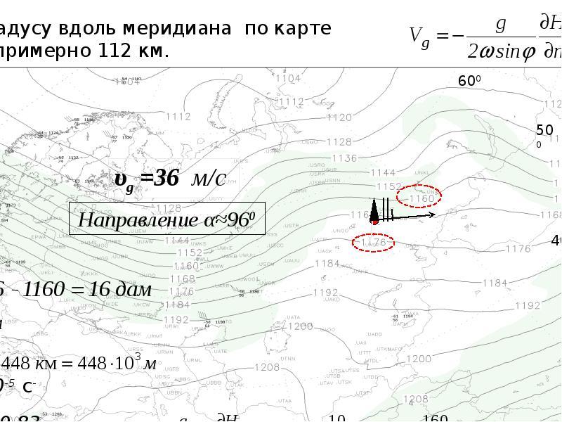Расчет скорости геострофического ветра по картам АТ, рис. 4