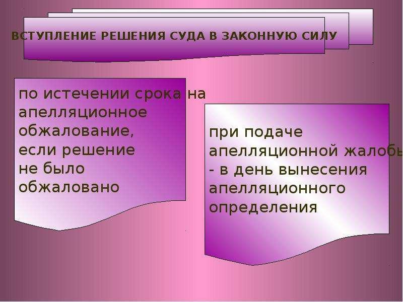 Постановления суда первой инстанции, слайд 22