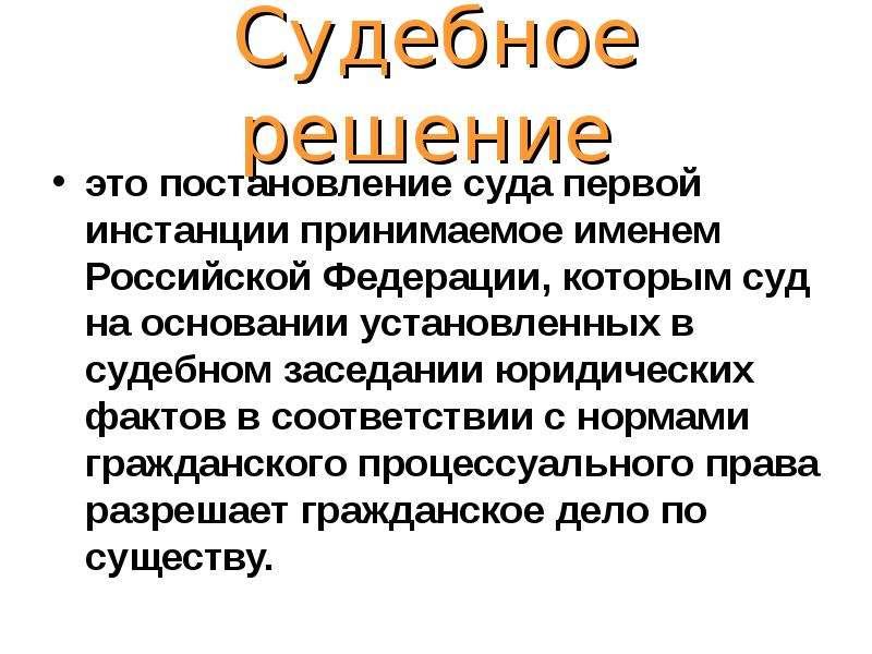Судебное решение это постановление суда первой инстанции принимаемое именем Российской Федерации, ко
