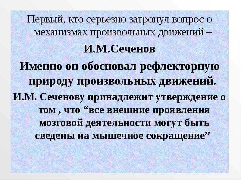 Первый, кто серьезно затронул вопрос о механизмах произвольных движений – И. М. Сеченов Именно он об