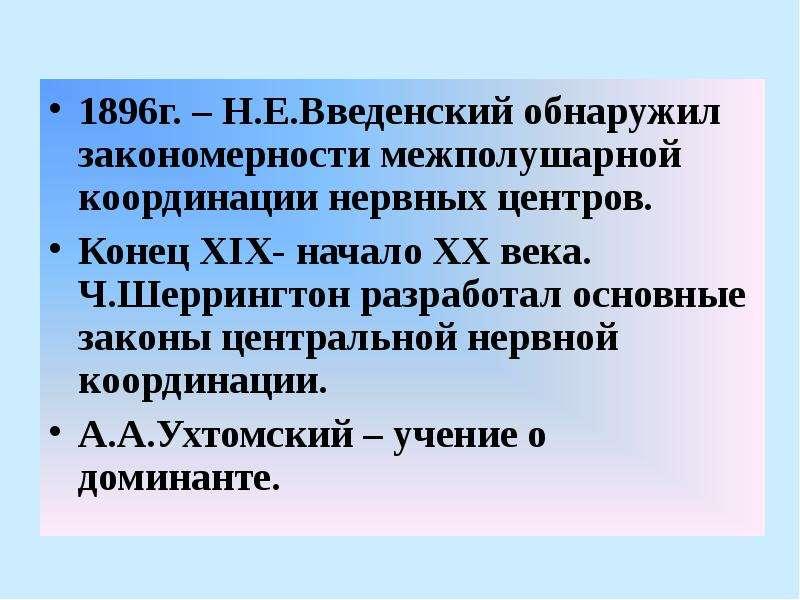 1896г. – Н. Е. Введенский обнаружил закономерности межполушарной координации нервных центров. Конец