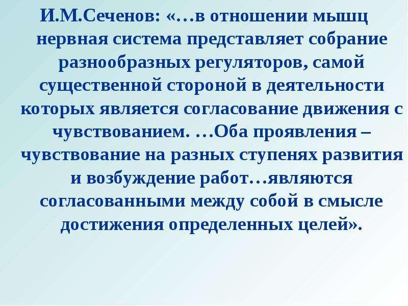 И. М. Сеченов: «…в отношении мышц нервная система представляет собрание разнообразных регуляторов, с