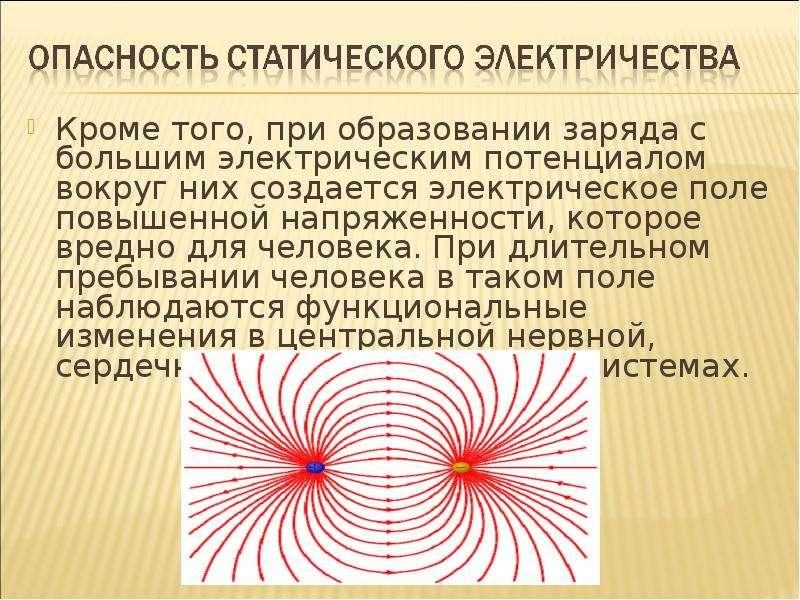 Кроме того, при образовании заряда с большим электрическим потенциалом вокруг них создается электрич