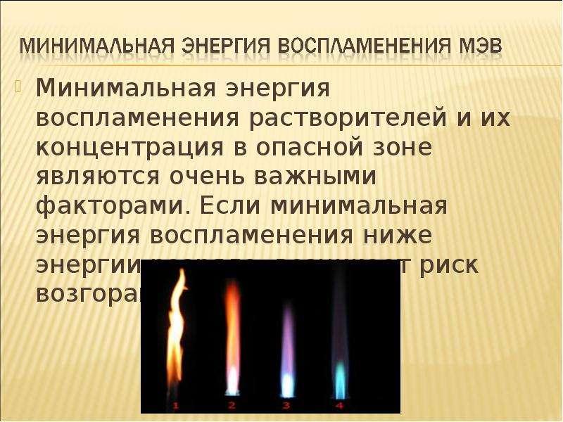 Минимальная энергия воспламенения растворителей и их концентрация в опасной зоне являются очень важн