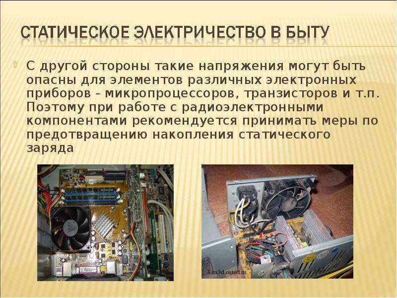 С другой стороны такие напряжения могут быть опасны для элементов различных электронных приборов - м