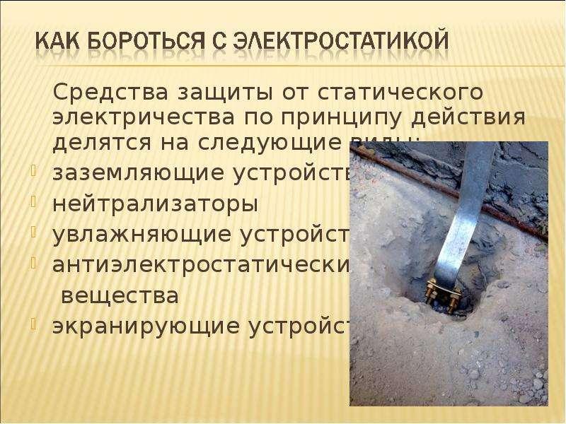 Средства защиты от статического электричества по принципу действия делятся на следующие виды: Средст