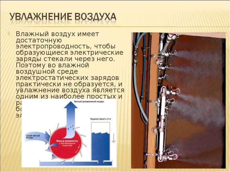 Влажный воздух имеет достаточную электропроводность, чтобы образующиеся электрические заряды стекали