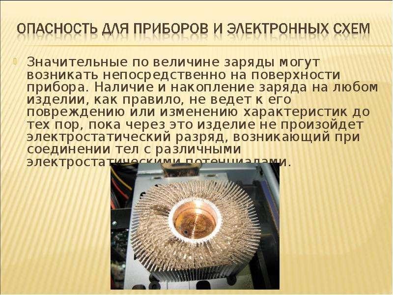 Значительные по величине заряды могут возникать непосредственно на поверхности прибора. Наличие и на