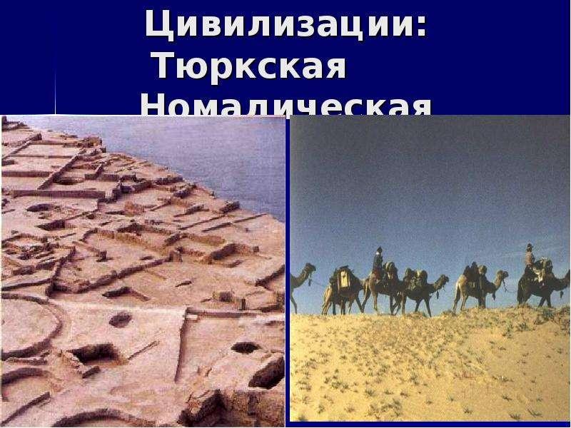 Цивилизации: Тюркская Номадическая Сарайджук (XII-XVI вв. )