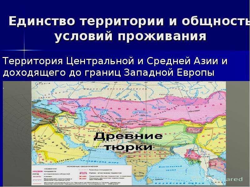 Единство территории и общность условий проживания Территория Центральной и Средней Азии и доходящего
