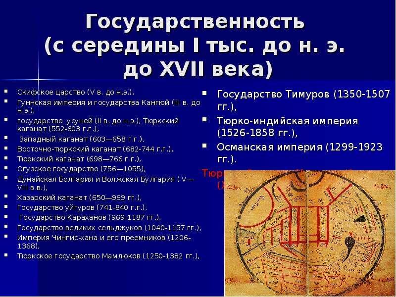Государственность (с середины I тыс. до н. э. до XVII века) Скифское царство (V в. до н. э. ), Гуннс