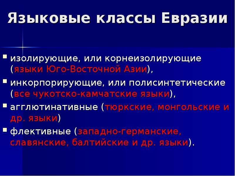 Языковые классы Евразии изолирующие, или корнеизолирующие (языки Юго-Восточной Азии), инкорпорирующи