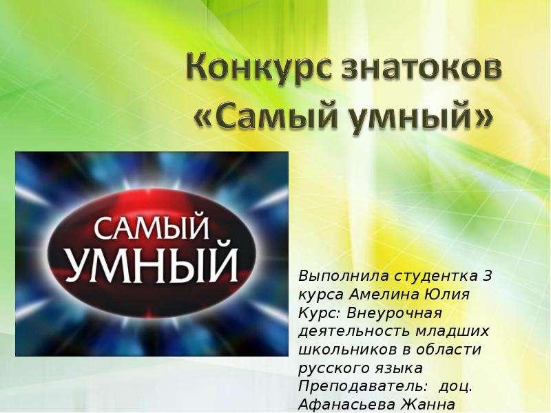 Презентация Внеурочная деятельность младших школьников в области русского языка