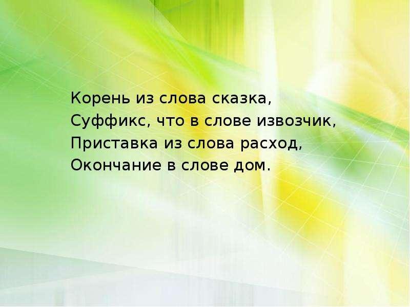 Внеурочная деятельность младших школьников в области русского языка, слайд 19