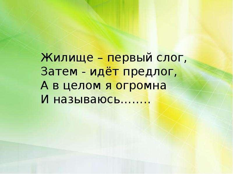 Внеурочная деятельность младших школьников в области русского языка, слайд 21