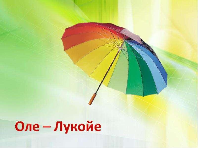 Внеурочная деятельность младших школьников в области русского языка, слайд 6
