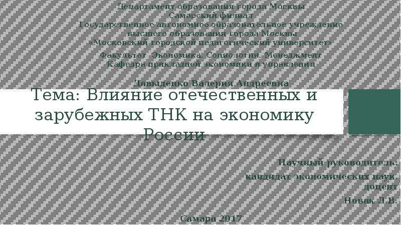 Презентация Влияние отечественных и зарубежных ТНК на экономику России