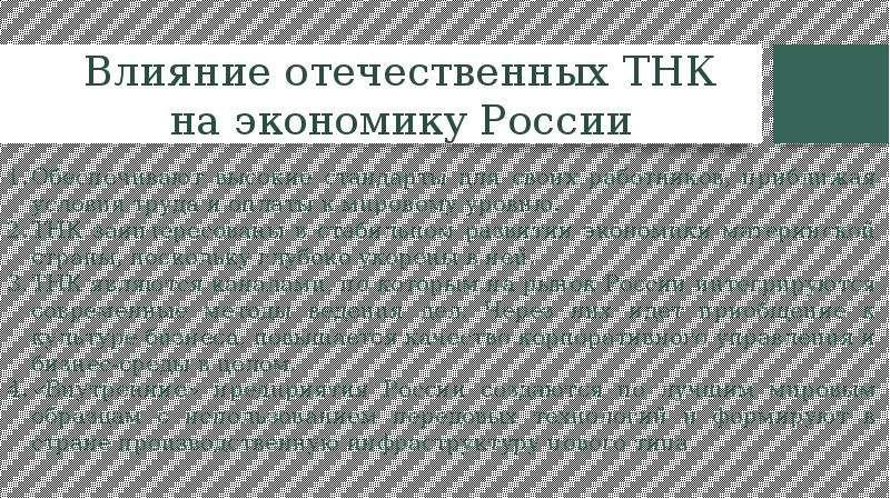 Влияние отечественных ТНК на экономику России
