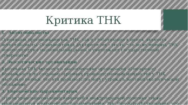 Критика ТНК
