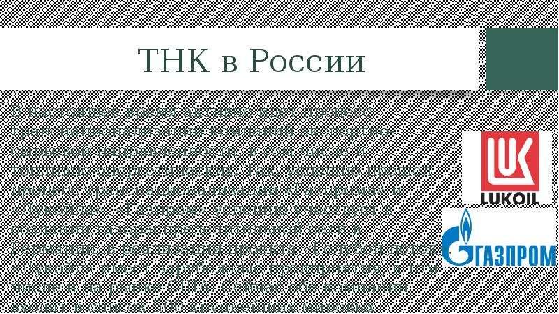 ТНК в России