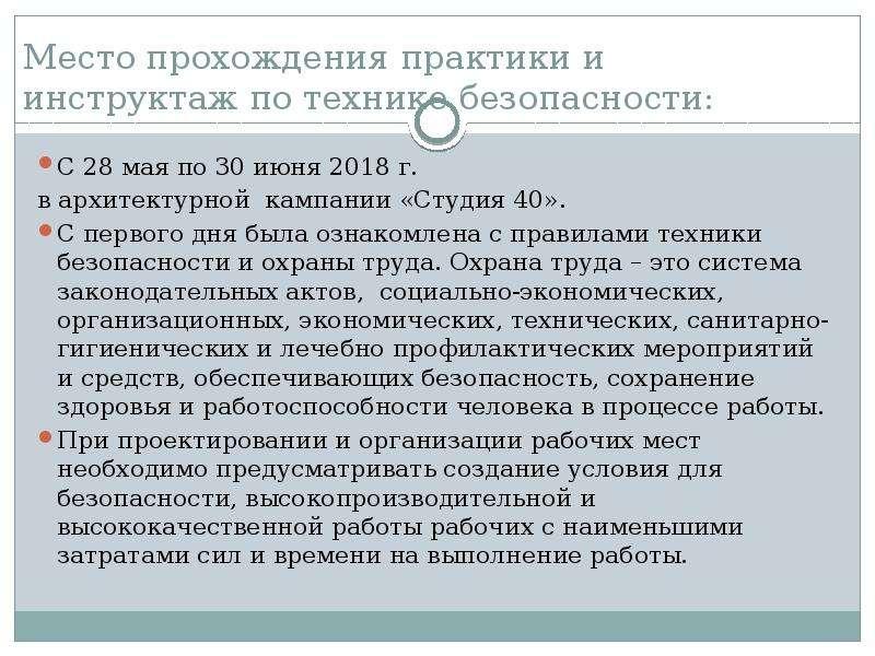 Место прохождения практики и инструктаж по технике безопасности: С 28 мая по 30 июня 2018 г. в архит