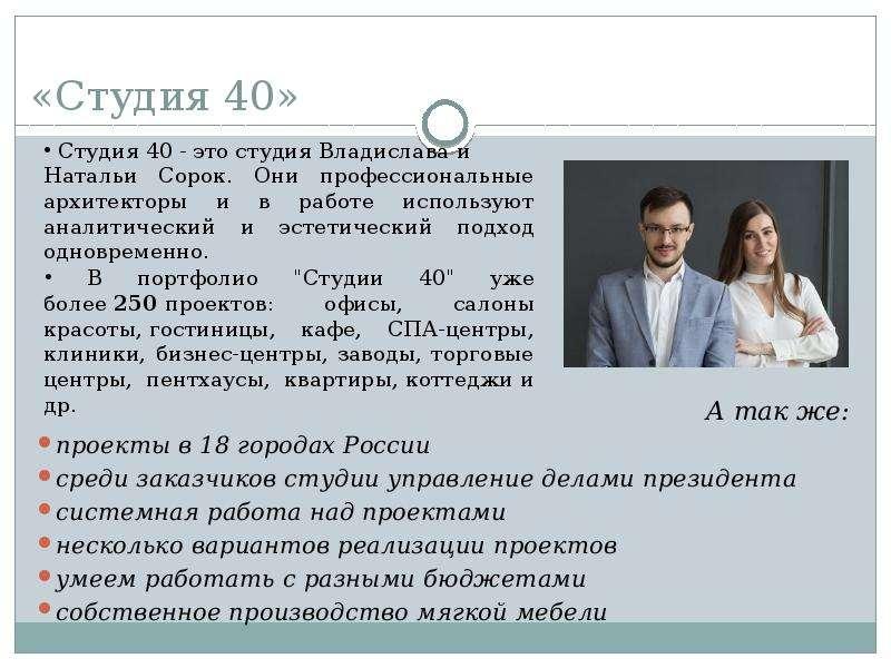 «Студия 40» А так же: проекты в 18 городах России среди заказчиков студии управление делами президен