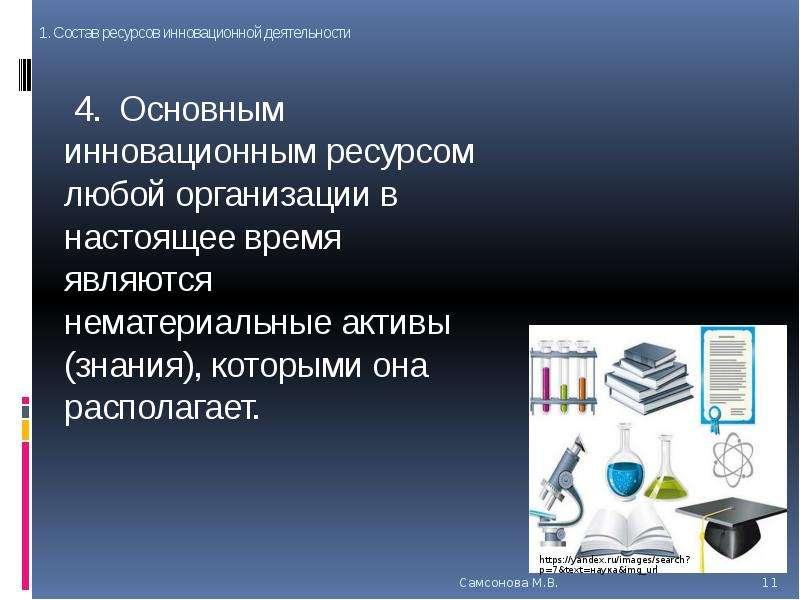 4. Основным инновационным ресурсом любой организации в настоящее время являются нематериальные актив
