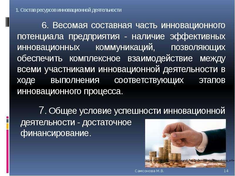 6. Весомая составная часть инновационного потенциала предприятия - наличие эффективных инновационных