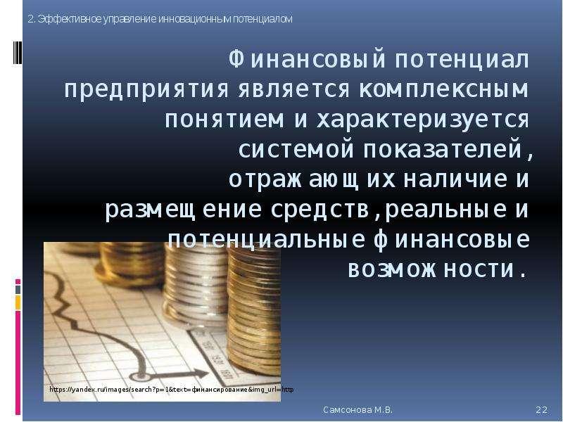 Финансовый потенциал предприятия является комплексным понятием и характеризуется системой показателе