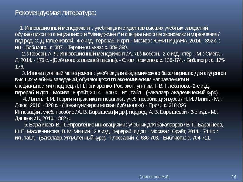 Инновационные ресурсы предприятия, слайд 26