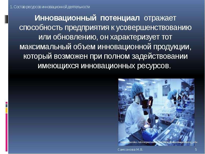 Инновационный потенциал отражает способность предприятия к усовершенствованию или обновлению, он хар