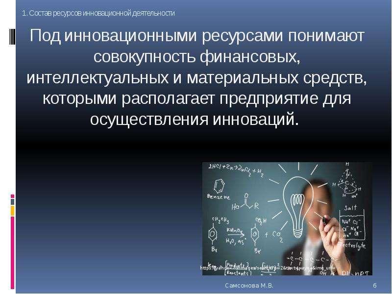 Под инновационными ресурсами понимают совокупность финансовых, интеллектуальных и материальных средс