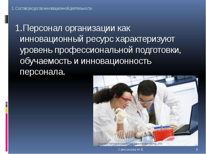 Персонал организации как инновационный ресурс характеризуют уровень профессиональной подготовки, обу