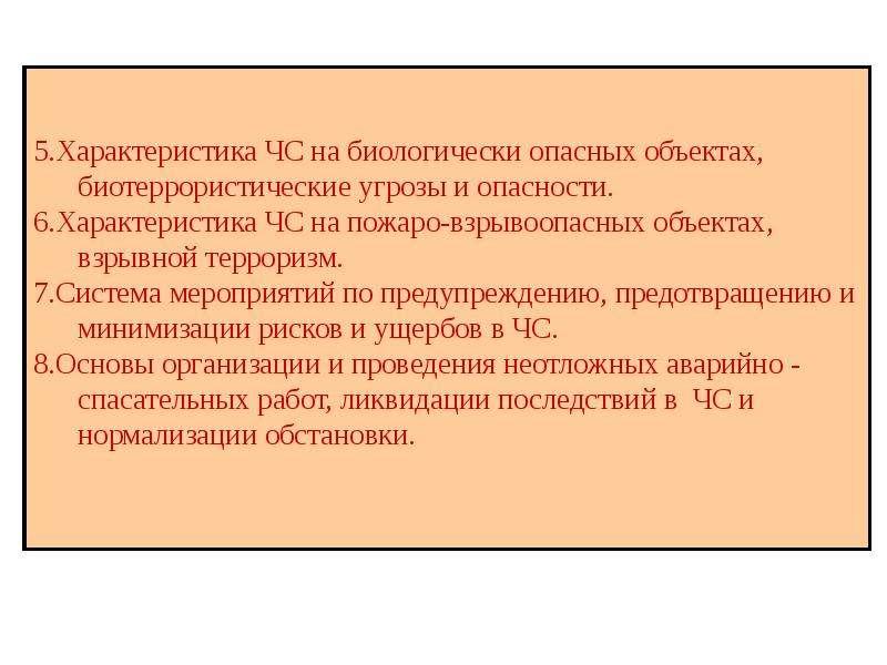 Общая характеристика спектра современных угроз и опасностей для жизнедеятельности, слайд 14