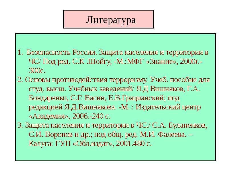Общая характеристика спектра современных угроз и опасностей для жизнедеятельности, слайд 15