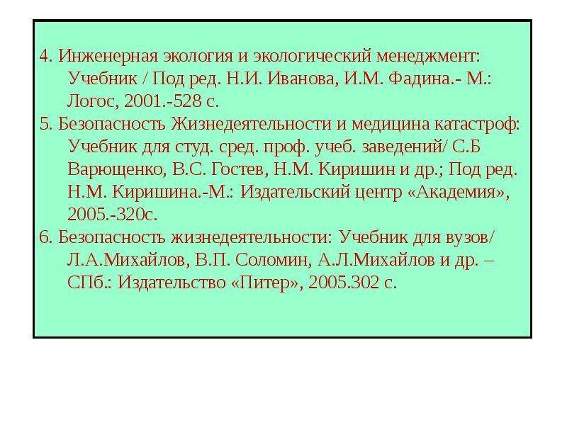 Общая характеристика спектра современных угроз и опасностей для жизнедеятельности, слайд 16