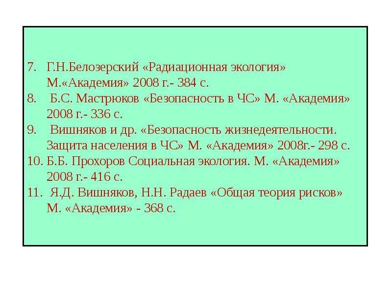 Общая характеристика спектра современных угроз и опасностей для жизнедеятельности, слайд 17