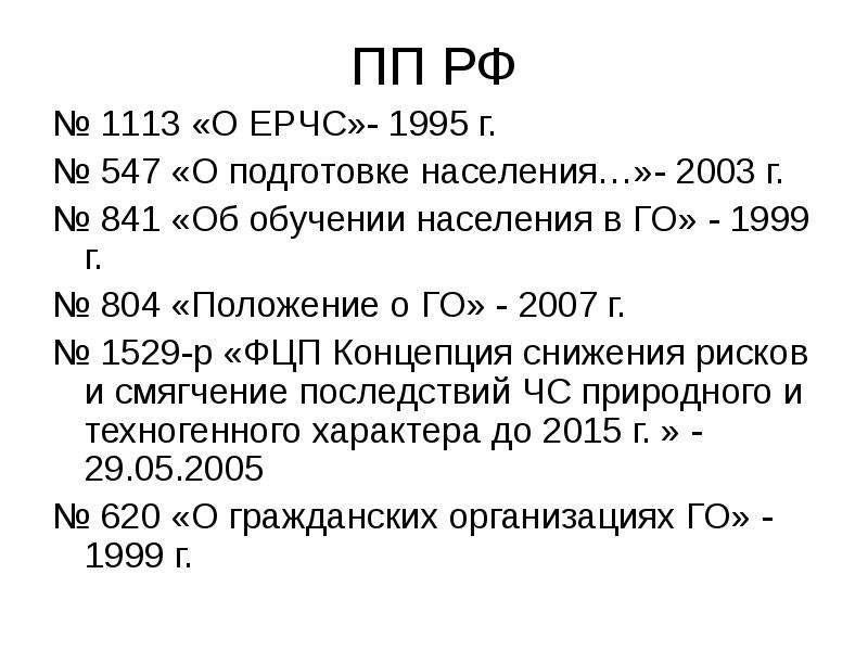 ПП РФ № 1113 «О ЕРЧС»- 1995 г. № 547 «О подготовке населения…»- 2003 г. № 841 «Об обучении населения