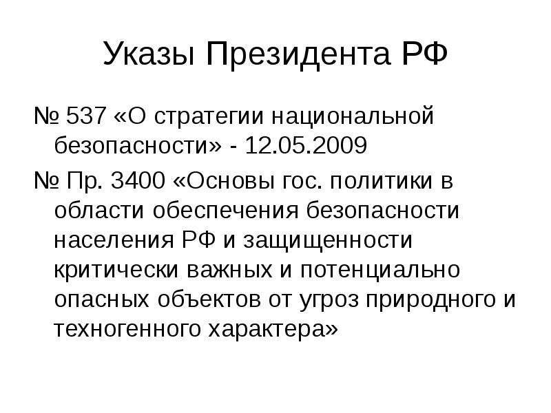 Указы Президента РФ № 537 «О стратегии национальной безопасности» - 12. 05. 2009 № Пр. 3400 «Основы