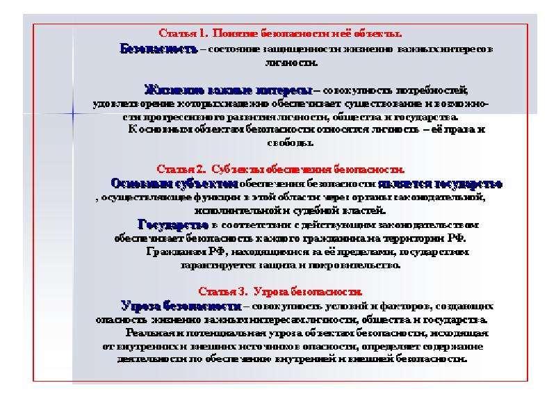 Общая характеристика спектра современных угроз и опасностей для жизнедеятельности, слайд 25