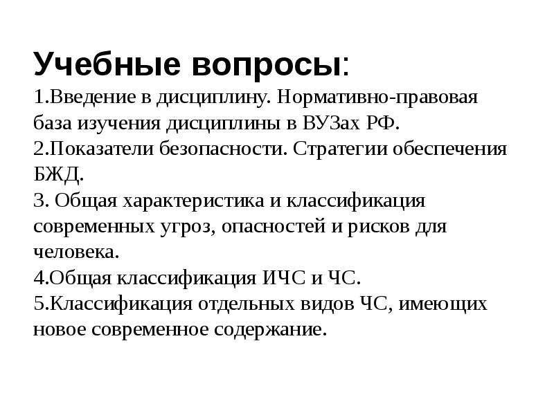 Учебные вопросы: 1. Введение в дисциплину. Нормативно-правовая база изучения дисциплины в ВУЗах РФ.