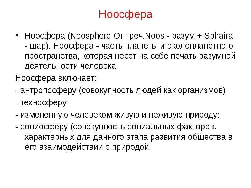 Ноосфера Ноосфера (Neosphere От греч. Noos - разум + Sphaira - шар). Ноосфера - часть планеты и окол