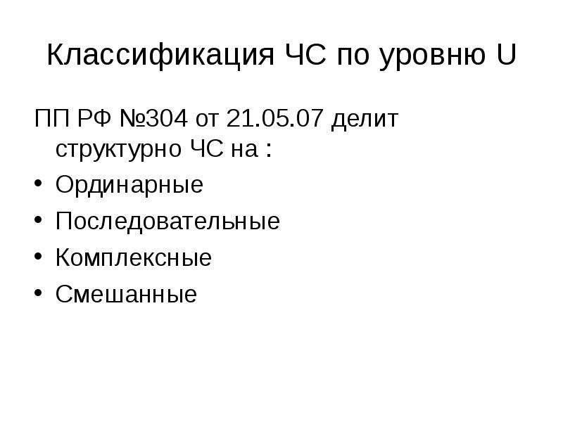 Классификация ЧС по уровню U ПП РФ №304 от 21. 05. 07 делит структурно ЧС на : Ординарные Последоват