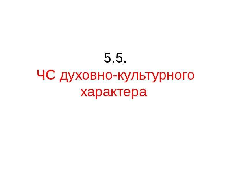 5. 5. ЧС духовно-культурного характера