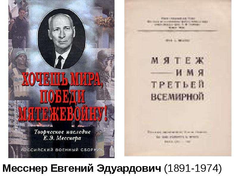 Месснер Евгений Эдуардович (1891-1974) Месснер Евгений Эдуардович (1891-1974)