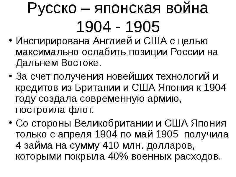 Русско – японская война 1904 - 1905 Инспирирована Англией и США с целью максимально ослабить позиции