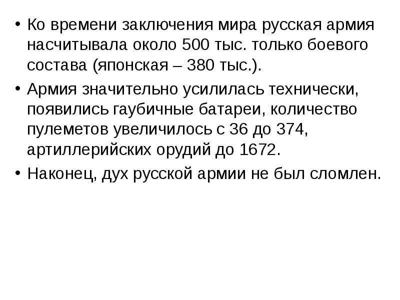 Ко времени заключения мира русская армия насчитывала около 500 тыс. только боевого состава (японская