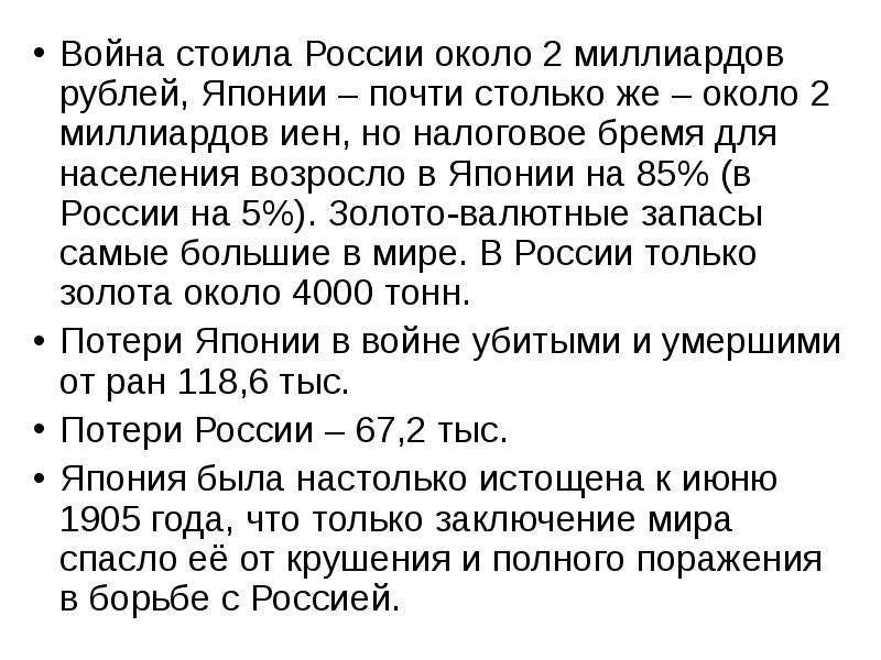 Война стоила России около 2 миллиардов рублей, Японии – почти столько же – около 2 миллиардов иен, н
