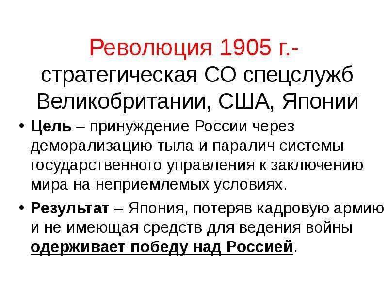 Революция 1905 г. - стратегическая СО спецслужб Великобритании, США, Японии Цель – принуждение Росси